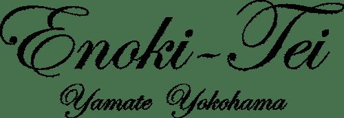えの木てい|横浜山手の洋菓子店